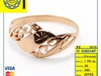 Кольцо с камнями  Золото 585 (14K) вес 1.94 г
