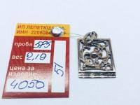 Кулон Золото 585 (14K) вес 2.20 г