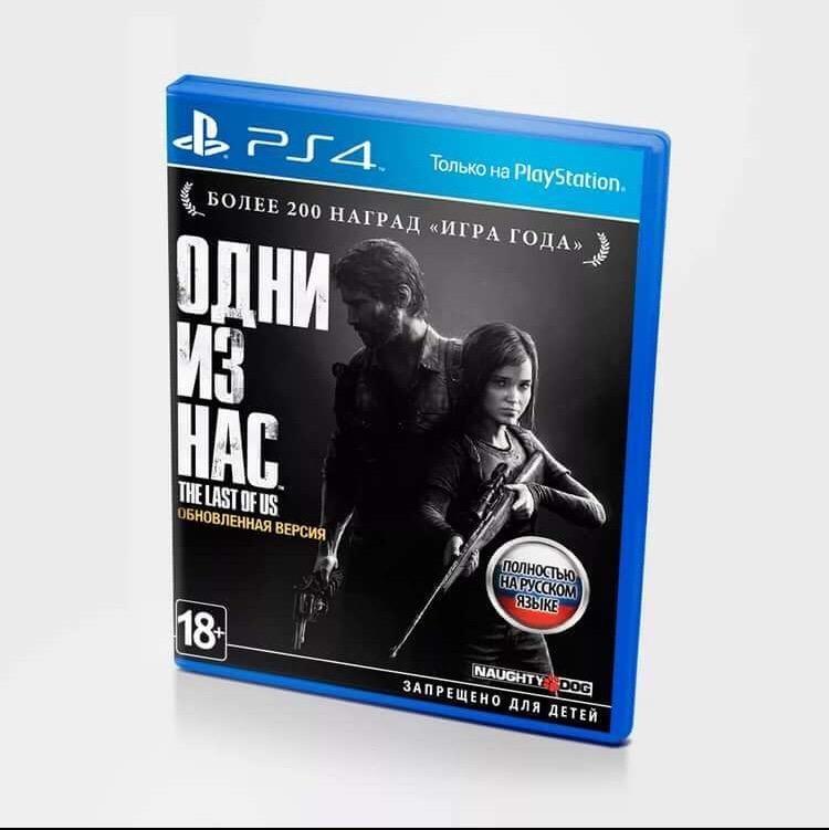 Диск PS 4 Одни из нас