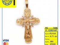 Крест  Золото 585 (14K) вес 4.71 г
