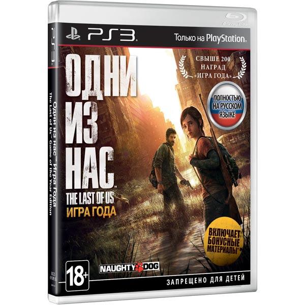 Диск для PS3 Одни из Нас