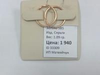 Серьги кольца мал. дут. Золото 585 (14K) вес 1.09 г