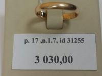 Обручальное кольцо  Золото 585 (14K) вес 1.70 г