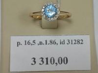 Кольцо с голуб камнем  Золото 585 (14K) вес 1.86 г