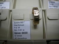 Обручальное кольцо Золото 585 (14K) вес 3.69 г