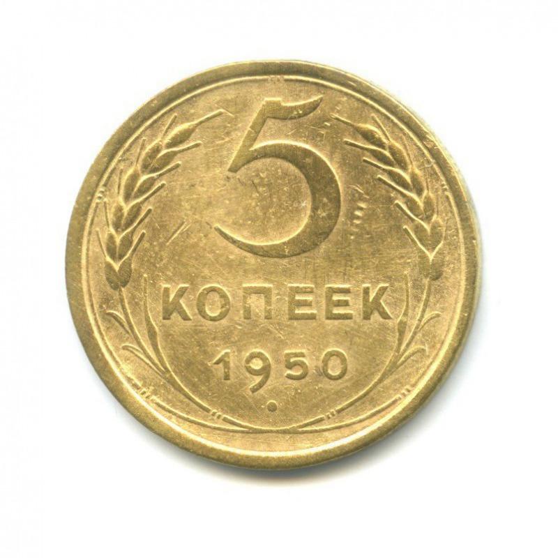 Монета 5копеек 1950г.