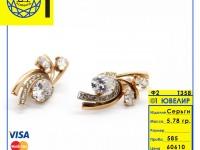 Серьги с камнями   Золото 585 (14K) вес 5.78 г
