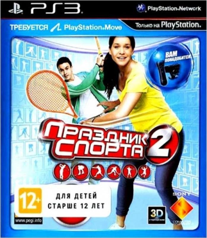 Диск PS3 Праздник Спорта
