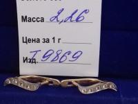 Серьги Золото 585 (14K) вес 2.26 г