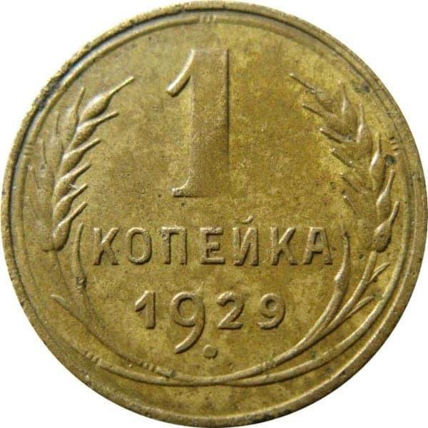 Монета 1 копейка 1929г.