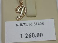 Подвеска буква Я Золото 585 (14K) вес 0.71 г