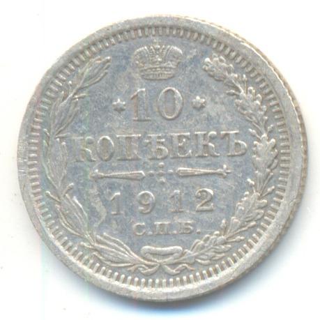 Монета 10 копеек 1912г.