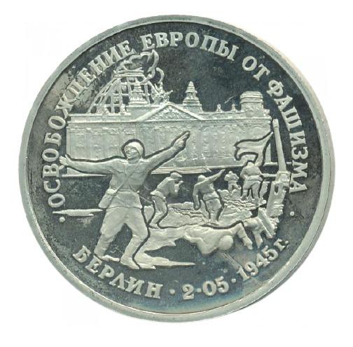 Монета 3 рубля 1995 года