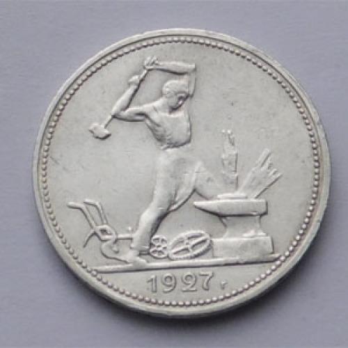 Один полтиник 1927г.