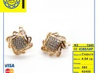 Серьги с камнями   Золото 585 (14K) вес 4.04 г