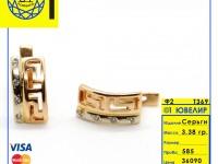 Серьги с камнями   Золото 585 (14K) вес 3.38 г
