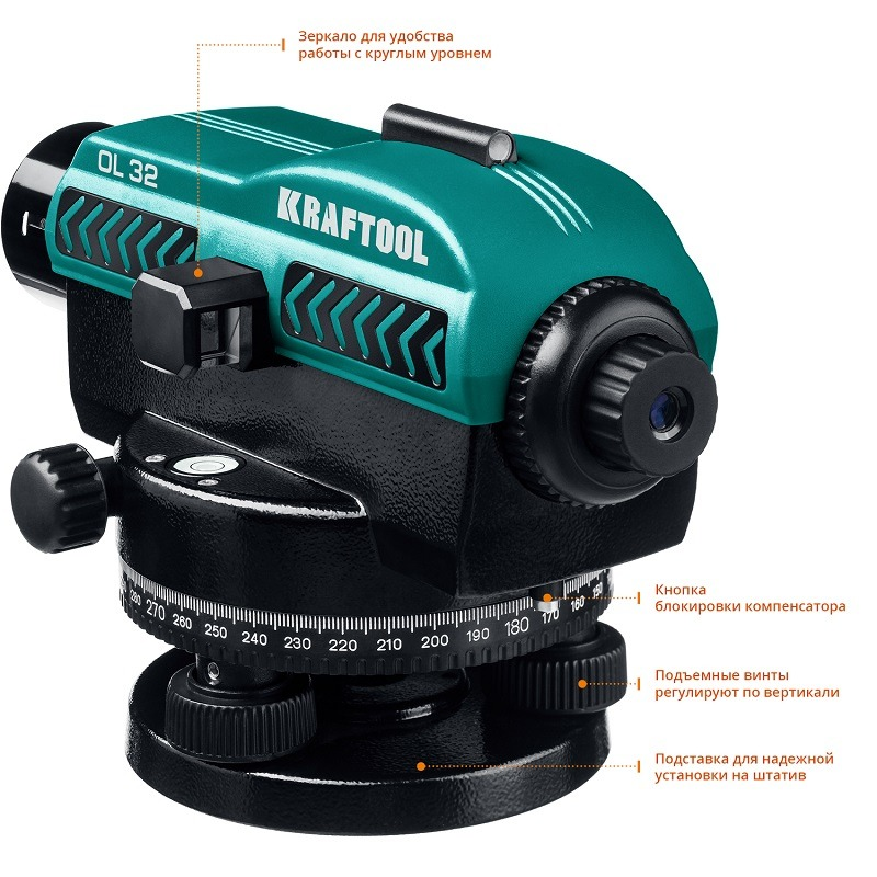 Оптический нивелир Kraftool OL-32 Телескопическая тренога 1301 Рейка Elitech