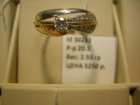 Кольцо вставки Золото 585 (14K) вес 2.93 г