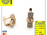 Серьги с камнями   Золото 585 (14K) вес 3.58 г