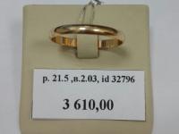 Обручальное кольцо  Золото 585 (14K) вес 2.03 г