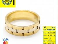 Кольцо  Золото 585 (14K) вес 6.32 г