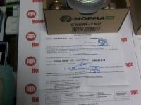 Счетчик воды НОРМА СВКМ-15 У с комплектом присоединения