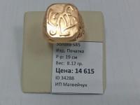 Печатка мужская без пробы Золото 585 (14K) вес 8.12 г