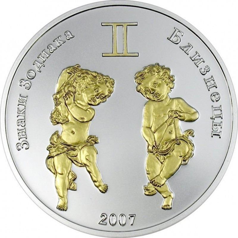 Серебряная монета с позолоченным элементом «Близнецы»