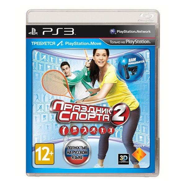 Диск для PS3 Праздник Спорта 2