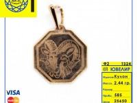Кулон  Золото 585 (14K) вес 2.44 г