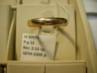 Обручальное кольцо Золото 585 (14K) вес 3.53 г