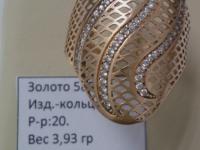 Кольцо без вставок Золото 585 (14K) вес 3.93 г