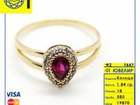 Кольцо с камнями  Золото 585 (14K) вес 1.84 г