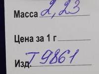 Кольцо Золото 585 (14K) вес 2.23 г