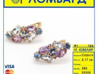 Серьги с камнями   Золото 585 (14K) вес 3.17 г