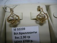 Серьги вставки Золото 585 (14K) вес 2.90 г