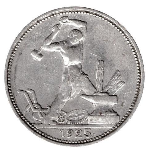 Монета серебряная один полтинник 1925