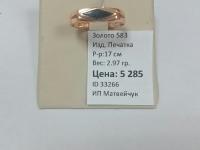Печатка муж с камнем Золото 585 (14K) вес 2.97 г
