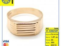Печатка Золото 585 (14K) вес 1.89 г
