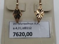Серьги ромбом  Золото 585 (14K) вес 4.01 г