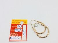 Овалы Золото 585 (14K) вес 3.02 г