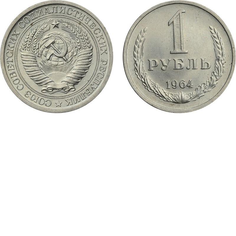 Один рубль 1964г