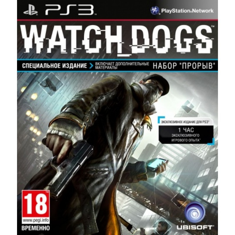 Диск для PS3 Watch Dogs