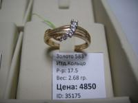 Кольцо Золото 585 (14K) вес 2.68 г