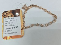 Браслет вставки деформ Золото 585 (14K) вес 5.31 г
