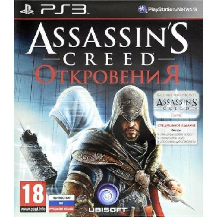 Диск на ps3 assassins creed откровения