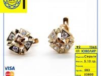 Серьги с камнями   Золото 585 (14K) вес 5.13 г
