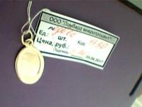Подвеска Золото 585 (14K) вес 0.74 г