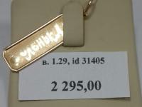 Подвеска Ольга Золото 585 (14K) вес 1.29 г