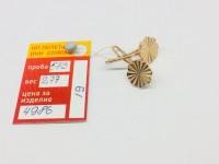 Серьги Золото 585 (14K) вес 2.70 г